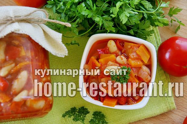 Вкусный салат с фасолью на зиму из помидоров_1