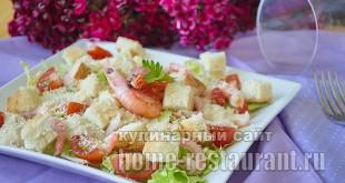 салат цезарь с креветками рецепт с фото пошагово  _11