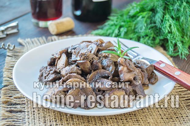 Куриная печень тушеная с грибами в красном вине