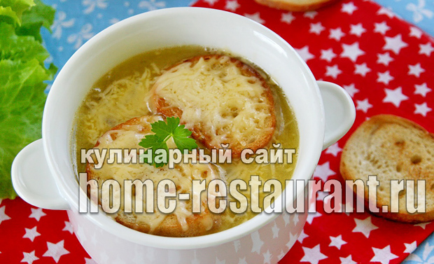 Французский луковый суп классический рецепт фото_07
