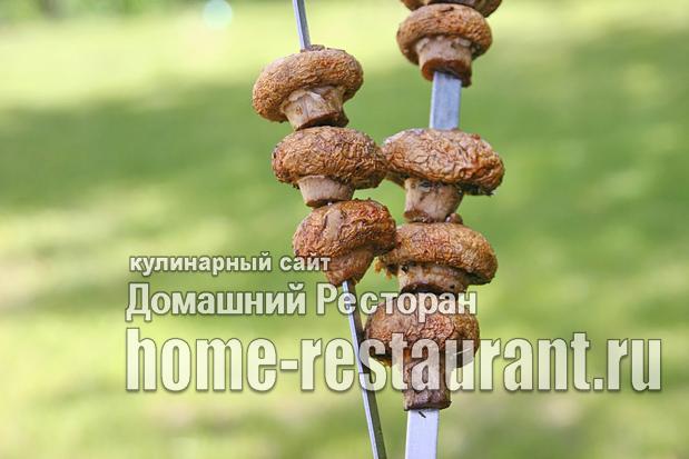 Шампиньоны на мангале рецепт с фото  _2