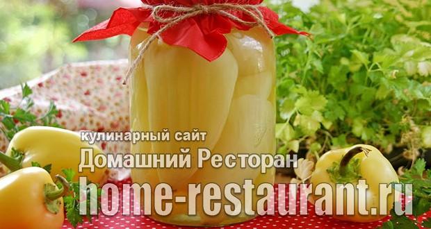 Заготовки из перца на зиму: самые вкусные рецепты с фото!