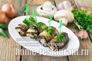 Рулетики из баклажанов с грибами и сыром