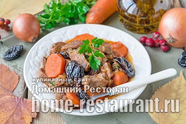 тушеная говядина с черносливом с фото
