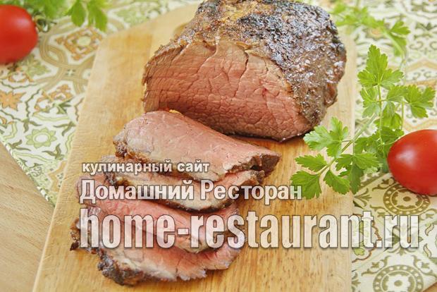 Ростбиф из говядины классический рецепт фото_1