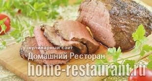 Ростбиф из говядины классический рецепт  фото_8
