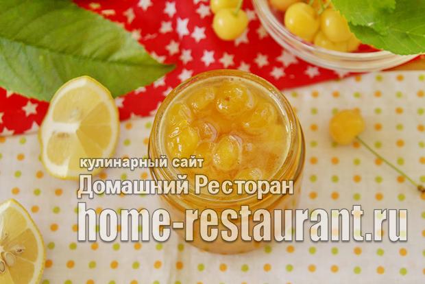 Варенье из белой черешни с лимоном на сковороде