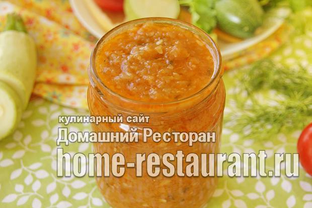 Закуска из кабачков на зиму фото_01