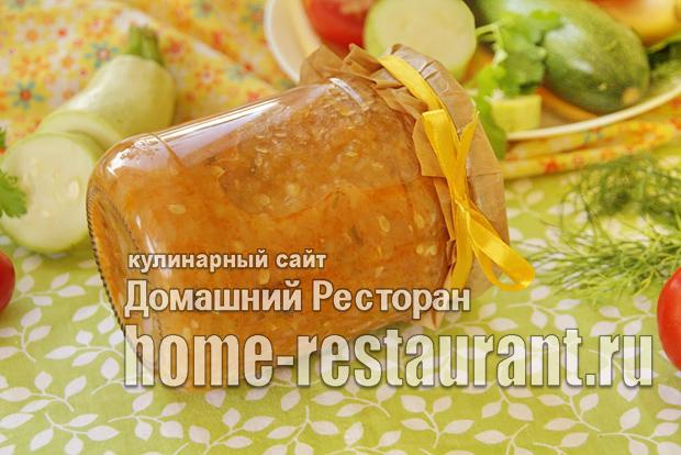 Закуска из кабачков на зиму фото_04
