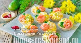 Тарталетки с красной рыбой и салатом фото_3