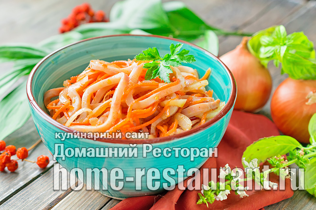 кальмары по-корейски фото, фото рецепт кальмаров по-корейски