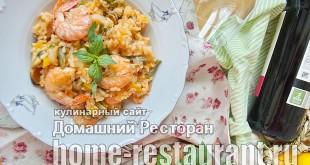 Паэлья с морепродуктами фото, фото рецепт паэльи с морепродуктами