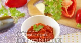 Сербский соус Айвар на зиму из перца и баклажанов фото