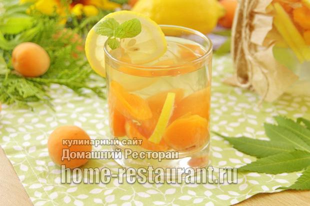 Компот из абрикосов с лимоном фото