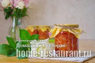 Овощной салат с рисом на зиму фото_13