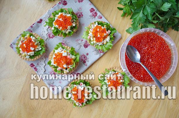 Салат в тарталетках с крабовыми палочками и красной икрой_5