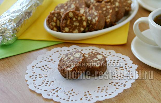 Шоколадная колбаса: рецепт из печенья с фото