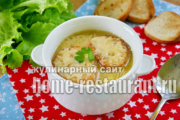Луковый суп рецепт классический с фото