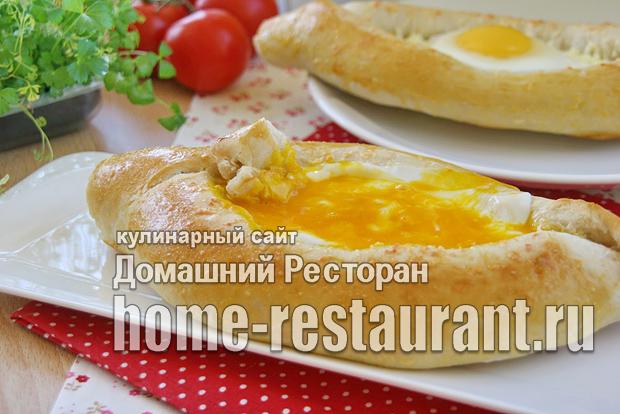 Хачапури по-аджарски рецепт с фото _13