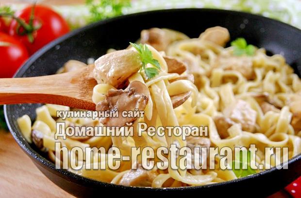 Фетучини с курицей и грибами в сливочном соусе  фото_02