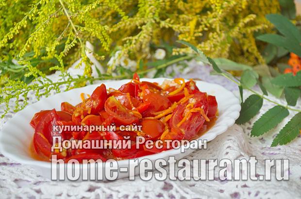 помидоры по-корейски на зиму фото_10