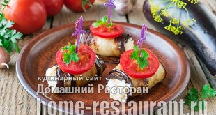 Рулетики из баклажанов с яйцом, сыром и помидорами