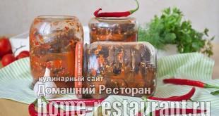 Баклажаны по-грузински на зиму фото_10