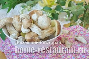 Как заморозить белые грибы фото_02