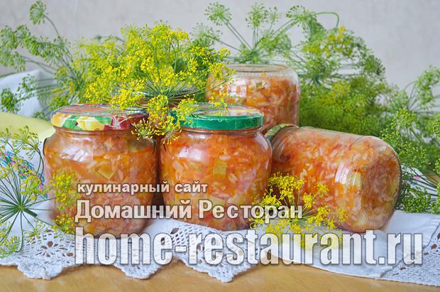 Кабачки с рисом на зиму фото_12