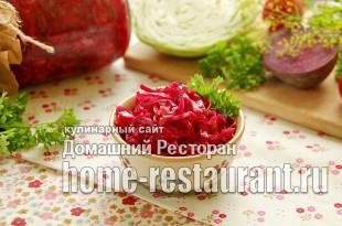 Салат из капусты со свеклой на зиму_01