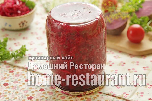 Салат из капусты со свеклой на зиму_09