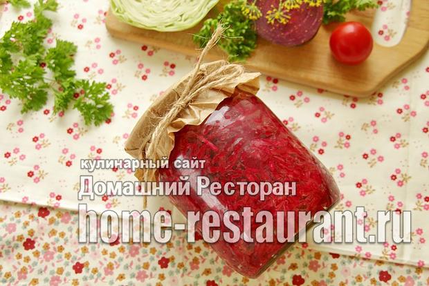 Салат из капусты со свеклой на зиму