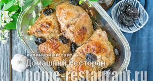 Курица с черносливом в духовке фото_04