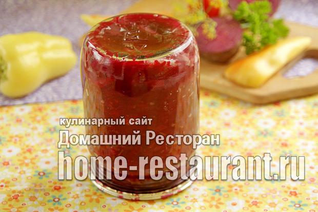 салат из свеклы на зиму с болг перцем фото 9