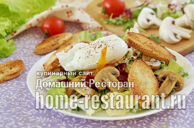 Cалат с яйцом пашот и грибами фото